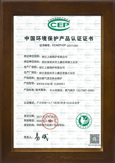 中国环境保护产品认证证书(真空锅炉)