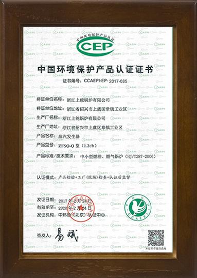 中国环境保护产品认证证书(蒸汽发生器)