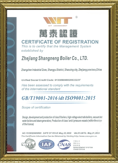 ISO9001质量管理体系英文证书