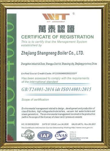 ISO14001环境管理体系英文证书