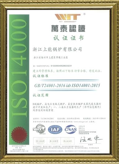 ISO14001环境管理体系中文证书